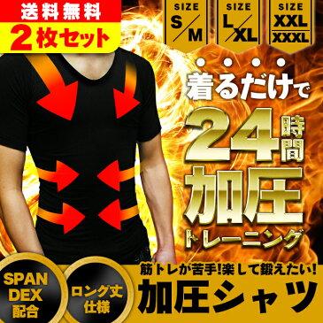 加圧シャツ 2枚セット 加圧インナー 半袖 Tシャツ メンズシャツ 加圧トレーニング 加圧下着 筋力サポート 腹筋 効果 体幹筋 メンズインナー ウエスト お腹 引締め 姿勢矯正 エクササイズ サポーター 24時間