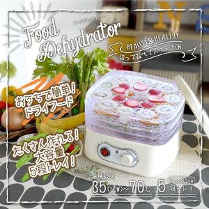 ドライフードメーカー ドライフルーツメーカー ドライフードメーカー 食品乾燥機 果物 野菜 ビーフジャーキー 犬用おやつ