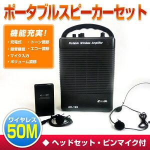 ワイヤレスマイクセット ワイヤレスアンプ ポータブルアンプ アンプ内蔵スピーカー 拡声器 充電式【送料無料】【あす楽対応】