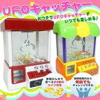 クレーンゲーム おもちゃ UFOキャッチャー 本体 子供 プレゼント【送料無料】【あす楽】