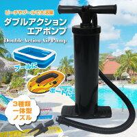 ビニールプール空気入れダブルアクションポンプ手動ポンプ電源不要【送料無料】10P30May15