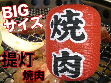 ちょうちん 焼き肉 Bigサイズ 長型 提灯 焼肉 看板 業務用品 店舗用品【あす楽対応】