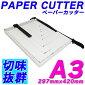 ペーパーカッターA3サイズ裁断機目盛り付裁断機【あす楽対応】