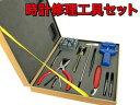 ケア・修理用品・電池通販専門店ランキング7位 時計工具セット時計職人セット時計修理 木箱入