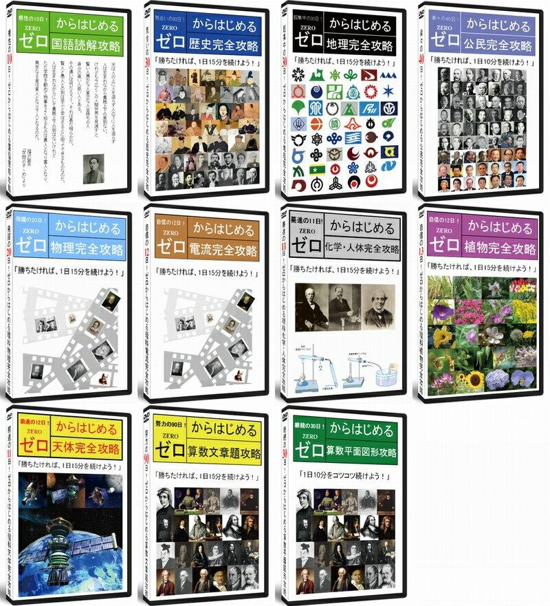 中学受験完全攻略フルセットDVD全71巻:DVD教材サントップ
