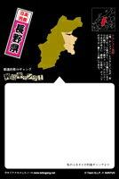 【列島ギャング】ポストカード ナルシスト長野