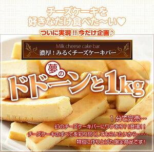 TVで紹介されたミルクチーズケーキバー1000g (1Kg)訳ありチーズケーキバー