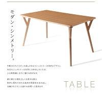 北欧モダンデザインダイニング【ILALI】イラーリ/テーブル