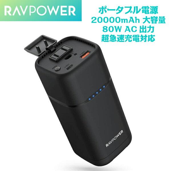 新製品発売 ポータブル電源RAVPower20000mAh大容量80WAC出力モバイルバッテリーPD30W超急速充電対応USB
