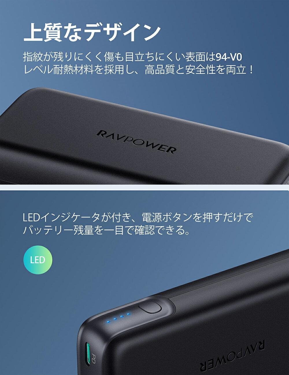 RAVPowerモバイルバッテリー10000mAhPD対応最大18W出力USB-Aポート(世界最小最軽量クラス)【USB-C入出力ポート/PowerDelivery対応/PSE認証済】iPhoneiPadAndroid等対応送料無料