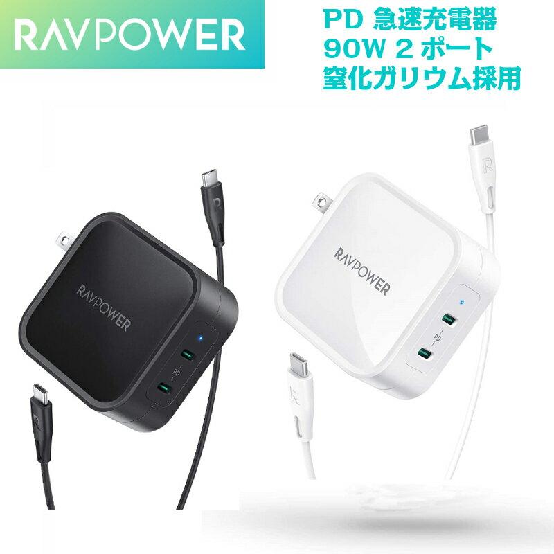 PD充電器RAVPowerTypeC急速充電器90W【GaN(窒化ガリウム)採用/2ポート/折畳式/PD対応/PSE認証済】黒・白iPhone11/11Pro/11ProMax/XS、GalaxyS10/S10+、iPadPro、MacBookProその他USB-C機器対応送料無料