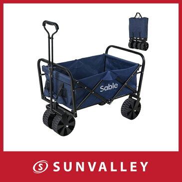 Sable キャリーカート アウトドア ワゴン キャリーワゴン 耐荷重100kg 108L大容量 折りたたみ式 手洗い可