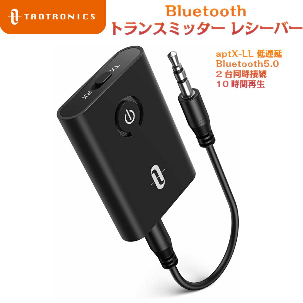Bluetooth4.1トランスミッターレシーバー2-イン-1アダプター受信機+送信機3.5mmオーディオデバイスに対応2台をシームレスに接続aptX採用連続転送時間10時間TaoTronicssl01