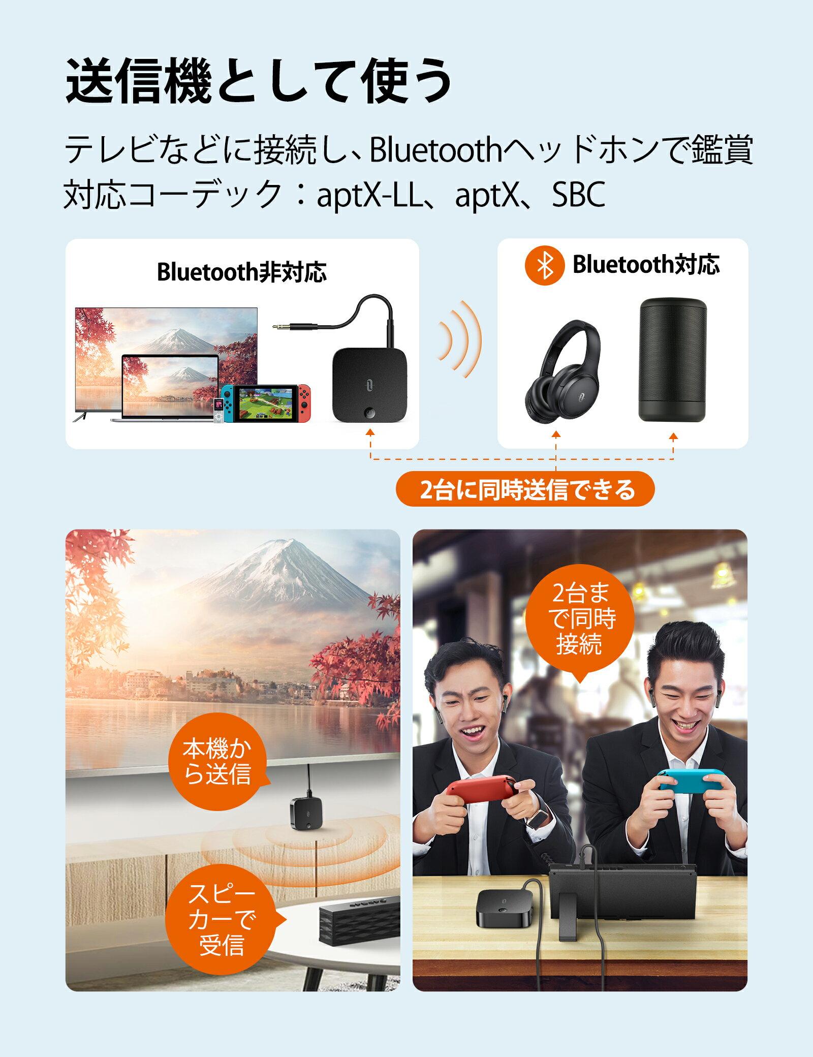 【光デジタル端子】TaoTronicsBluetoothトランスミッターレシーバーaptx-LL低延遅Bluetooth5.0受信機送信機15時間再生2台同時接続充電しながら使用可一台二役小型TT-BA09テレビ用ワイヤレスイヤホン