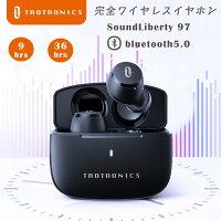 【楽天1位獲得】ワイヤレスイヤホン Bluetooth5.0 TaoTronics apt-X Type-C充電対応 イヤホン単体9時間再生 合計36時間再生 快適な装着感 IPX7防水 フルワイヤレス イヤホン 自動ペアリング SoundLiberty 97 ブラック 送料無料
