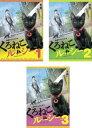 全巻セット【中古】DVD▼くろねこルーシー 3枚セット 第1話〜最終話▽レンタル落ち
