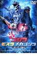 【中古】DVD▼ゴジラ×モスラ×メカゴジラ 東京SOS▽レンタル落ち