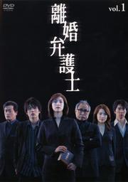 【中古】DVD▼離婚弁護士 vol.1 (第1話〜2話) ▽レンタル落ち