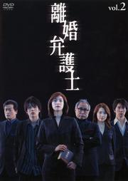 【中古】DVD▼離婚弁護士 vol.2(第3話〜4話) ▽レンタル落ち