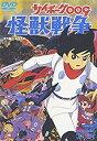 【中古】DVD▼サイボーグ009 怪獣戦争 ▽レンタル落ち