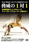 【中古】DVD▼フットサルスーパードリブルテクニック「脅威の1対1」▽レンタル落ち