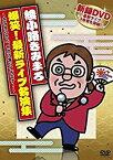 【中古】DVD▼爆笑!最新ライブ名演集 きみまろさん、それは言いすぎです! 綾小路きみまろ▽レンタル落ち