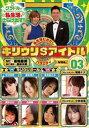 【中古】DVD▼キリウリ$アイドル VOL.03 Air c...