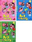 全巻セット【中古】DVD▼チャコねえちゃん(3枚セット)第1話〜最終話▽レンタル落ち