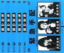 全巻セット【送料無料】【中古】DVD▼怪盗 山猫(5枚セット)第1話〜第10話 最終▽レンタル落ち