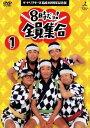 【中古】DVD▼8時だョ!全員集合 1 (ザ・ドリフターズ結成40周年記念盤) ▽レンタル落ち