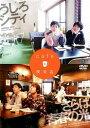 【中古】DVD▼cafeと喫茶店 うしろシティ さらば青春の光▽レンタル落ち