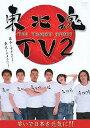 【中古】DVD▼東北魂TV 2- THE TOHOKU SPIRIT- ▽レンタル落ち