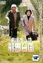 【中古】DVD▼まぼろしの邪馬台国▽レンタル落ち