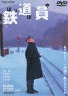 【中古】DVD▼鉄道員(ぽっぽや)▽レンタル落ち