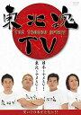 【中古】DVD▼東北魂TV -THE TOHOKU SPIRIT-▽レンタル落ち