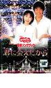 【中古】DVD▼NHK おかあさんといっしょ 最新ソングブック 君に会えたから▽レンタル落ち