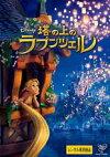 【中古】DVD▼塔の上のラプンツェル▽レンタル落ちディズニー