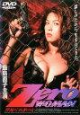【中古】DVD▼Zero WOMAN ゼロウーマン 警視庁0課の女【邦画 中古 DVD】▽レンタル落ち