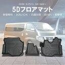 SUNVIC NV350 キャラバン E26型 前後期 3Dフロアマット 3枚 T...