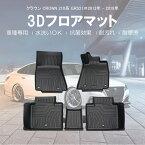 SUNVIC ラウン CROWN 210系 3D フロアマット 5枚 TPE材質 立体成型 耐摩擦 耐汚れ カーマット ズレ防止 内装 カスタム パーツ 消臭 抗菌効果 CHR(ラウン CROWN 210系 GRS21#2012年 - 2018年。5座席分)