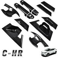 SUNVICトヨタC-HR専用ドアハンドルカバードアハンドルプロテクタードライカーボン製ドアノブカバードレスアップガーニッシュメッキガーニッシュ高級感UP12点セット