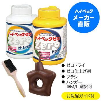 ゼロ・ゼロ仕上げ剤・ハンガー・ブラシ