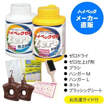 ゼロ・ゼロ仕上げ剤・ハンガーM&L・ブラシ・ネット・シート