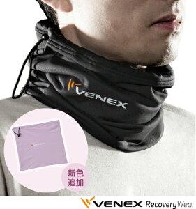 ベネクス(VENEX)リカバリーウェア 2WAYコンフォート CAP&ネックウォーマー メール便利用可【12...