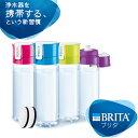 BRITA ブリタ fill&go フィル&ゴー ボトル型 浄水器 浄水器機能付き 携帯ボトル 水筒 マグ 直のみ 直飲み ペットボトル