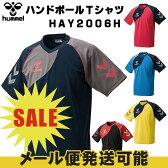 【あす楽】hummel ヒュンメル ハンドボールTシャツ HAY2006H 半袖シャツ メンズ・レディース【限定モデル】