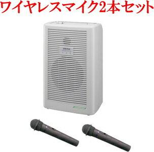 【いまだけポイント10倍】ユニペックス ワイヤレスアンプ+ワイヤレスマイク2本セット ダイバシティ