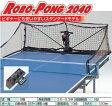 【送料無料】 卓球マシン ロボポン2040 11-086 卓球ロボット 【国内正規品】三英 サンエイ SAN-EI