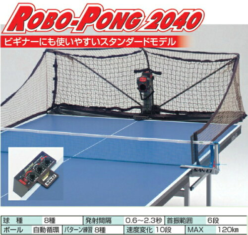 卓球マシン ロボポン2040 11-086 卓球ロボット 三英 サンエイ SAN-EI