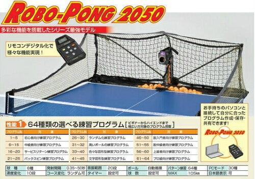 卓球マシン ロボポン2050 プラスチックボール対応11-092 卓球ロボット 【国内正規品...